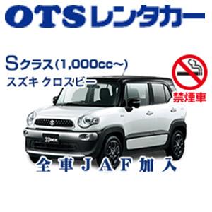 OTSレンタカー