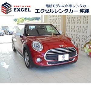 エクセルレンタカー沖縄