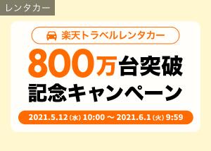 利用台数800万台突破記念!