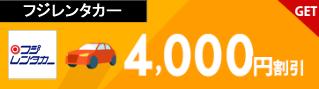 <フジレンタカー>沖縄限定!3月~9月のご返却に使える4,000円クーポン(先着利用 100枚)