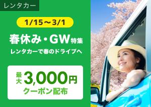 春休みやGWのお出かけはレンタカーで!春休み・GW特集
