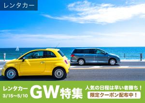 レンタカーで使えるお得なクーポン配布中!GW特集!