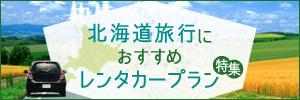 北海道旅行におすすめ レンタカープラン特集