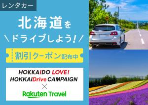 北海道ドライブキャンペーン