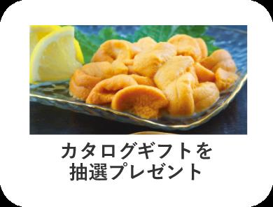 旅のアトにも北海道を味わえる!