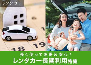 レンタカー長期利用でお得・安心!