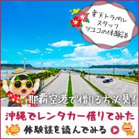 沖縄でレンタカー借りてみた