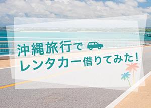 沖縄旅行でレンタカー借りてみた!