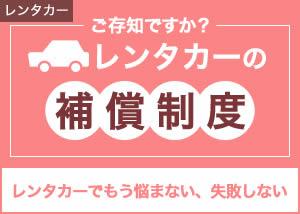 レンタカーの補償制度
