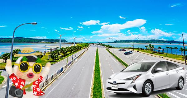 沖縄旅行でレンタカー借りてみた