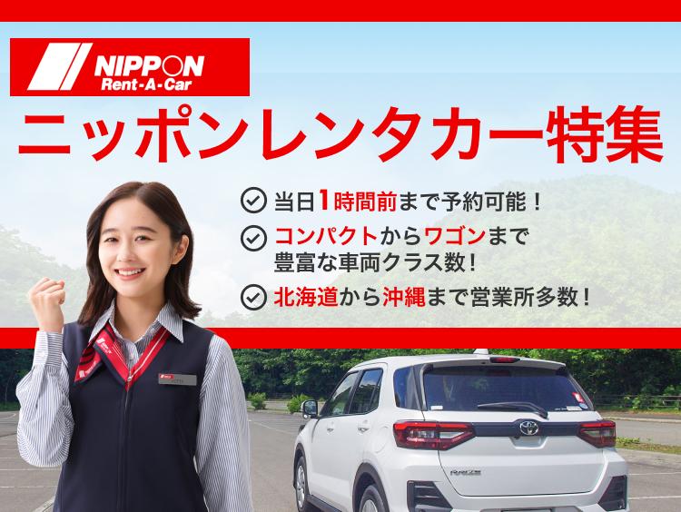ニッポンレンタカー特集 当日1時間前まで予約可能!