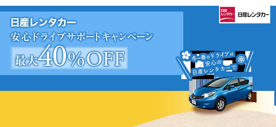 日産レンタカー 安心ドライブサポートキャンペーン 最大40%OFF 冬~春のドライブは安心の日産レンタカーで!