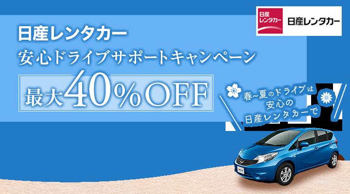 日産レンタカー 安心ドライブサポートキャンペーン 最大40%OFF 春~夏のドライブは安心の日産レンタカーで!