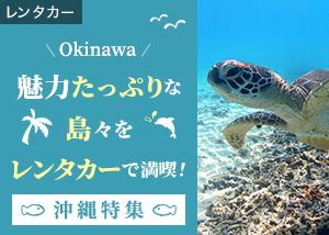 レンタカーで巡る沖縄の旅♪