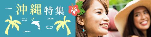 おすすめプランをご紹介!沖縄特集