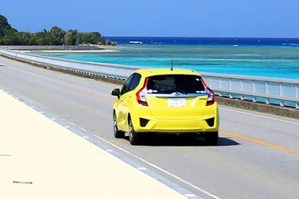 沖縄レンタカー協会で安心安全
