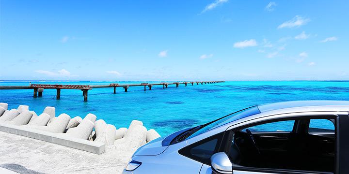 レンタカー・沖縄特集!おすすめプランをご紹介
