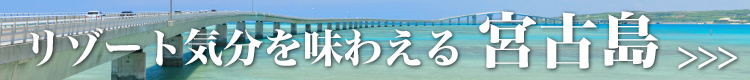 リゾート気分を味わえる宮古島