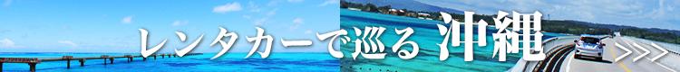 レンタカーで沖縄を満喫