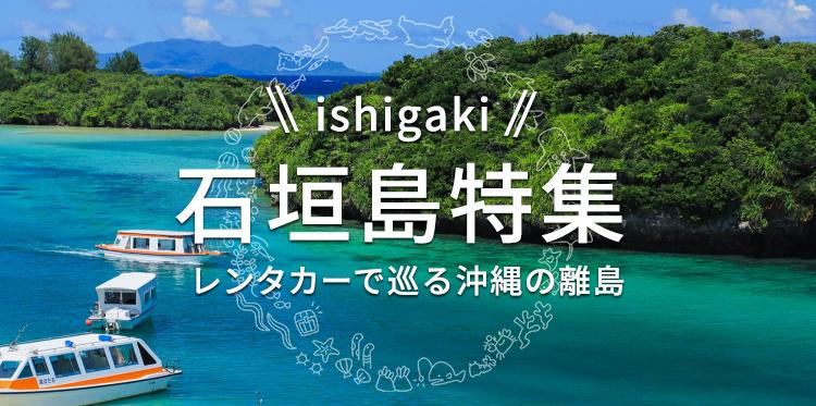 石垣レンタカー~雄大な自然を楽しめる沖縄・石垣島