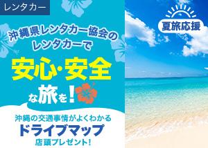 沖縄レンタカー協会のレンタカーで安心・安全な旅を!