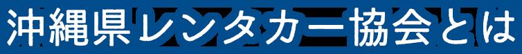 沖縄レンタカー協会とは