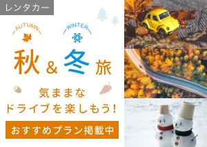 レンタカー秋&冬旅 おすすめプラン掲載中!