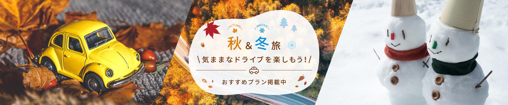 秋&冬のドライブはレンタカーで!