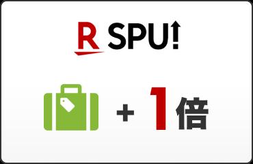 メリット1:SPU対象