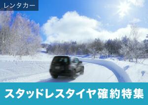 雪のお出かけも安心 スタッドレスタイヤ確約!