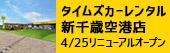 タイムズカーレンタル新千歳空港店4/25リニューアルオープン