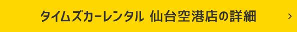 タイムズカーレンタル 仙台空港店の詳細