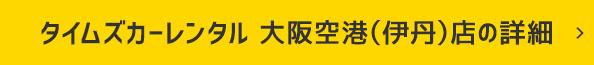 タイムズカーレンタル 大阪空港(伊丹)店の詳細