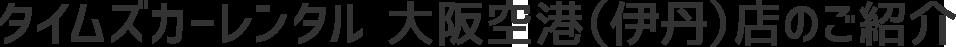 タイムズカーレンタル 大阪空港(伊丹)店のご紹介