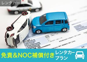 免責&NOC補償付きプラン