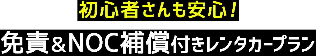 免責&NOC補償付きレンタカープラン