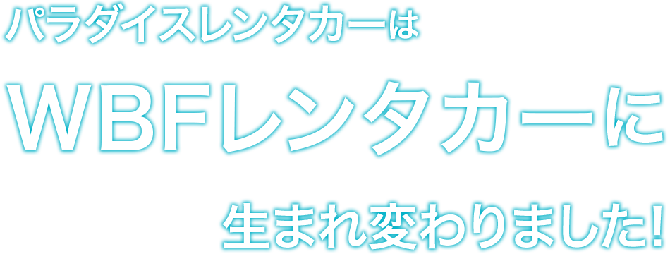 WBFレンタカー特集 楽天限定リニューアルプラン!