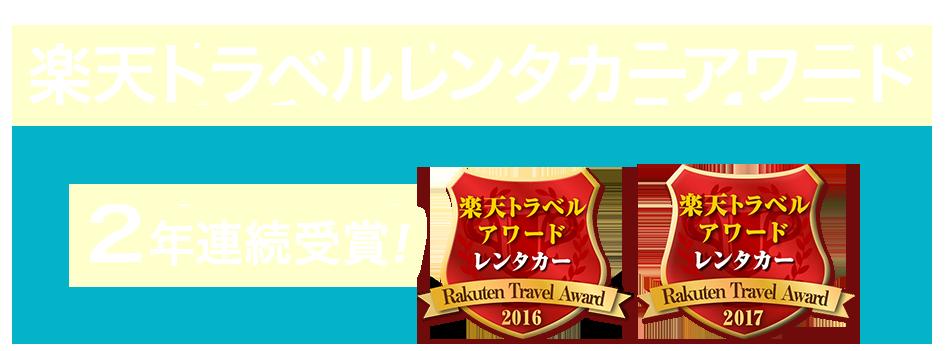 楽天トラベルレンタカーアワード 2年連続受賞!