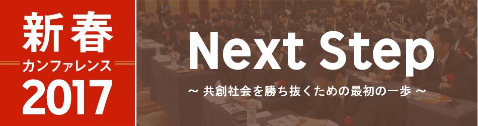 新春カンファレンス2017