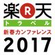 楽天トラベル新春カンファレンス2017