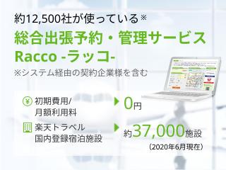 Racco -ラッコ-