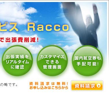一括精算サービスRacco  資料請求