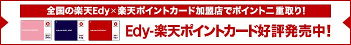 Edy-楽天ポイントカード 好評発売中!