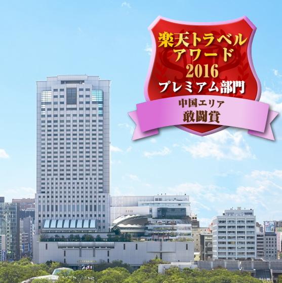リーガロイヤルホテル広島写真