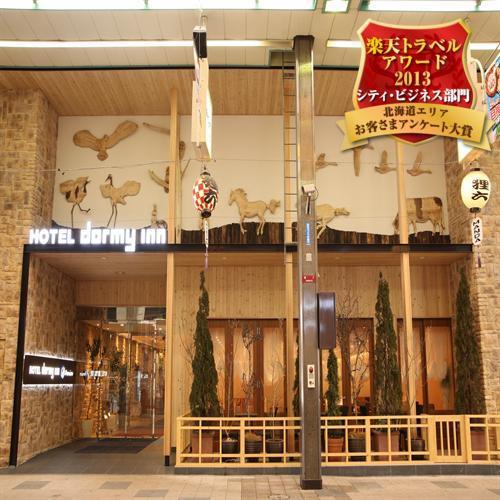 ドーミーインPREMIUM札幌写真