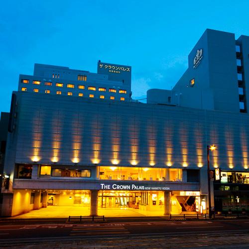 ザ クラウンパレス新阪急高知(旧高知新阪急ホテル)写真
