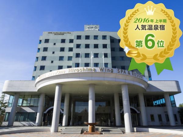 ホテルエリアワン広島ウイング(HOTEL Areaone)写真