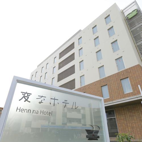 変なホテル舞浜 東京ベイ写真