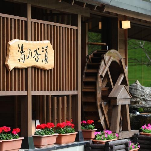 志賀高原 白い温泉 渓谷の湯写真