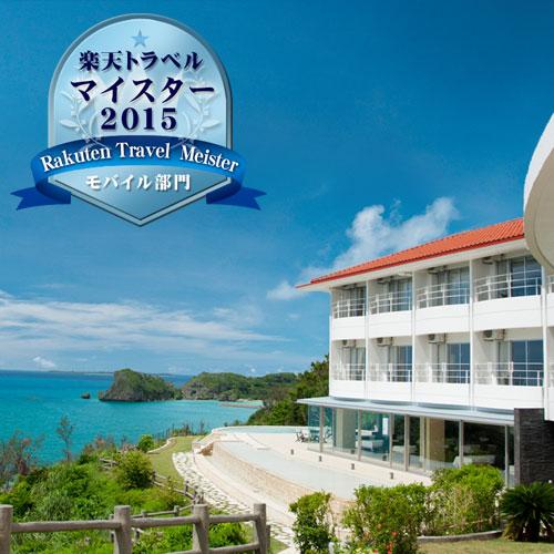 ホテル浜比嘉島リゾート写真